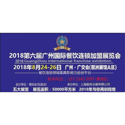 2018餐饮行业的展会广州餐饮加盟展