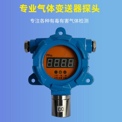西安华凡HFT-O2隔爆型氧气变送器含氧量在线检测报警器
