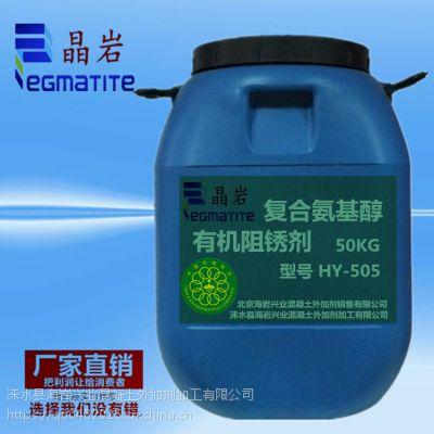晶岩HY-505氨基醇阻锈剂 复合型液体阻锈剂厂家
