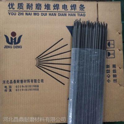 晶鼎 ZD3锤头、锤盘制造及修复特种耐磨合金焊条