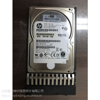 HP 硬盘 G7 300GB 6G SAS 10K rpm 2.5