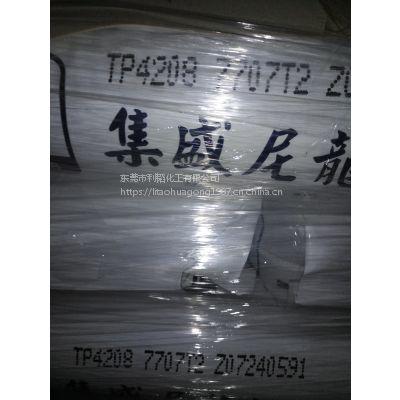PA6/台湾集盛/TP-4208 高滑动PA6 纯树脂尼龙 注塑级尼龙