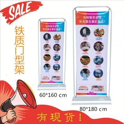厂家直销 铁质门型展架80X180门型广告架画面可定制户外广告促销