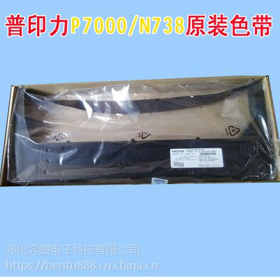 原装普印力 N738HQ P8206H P8208H N768HQ P8000 N7000 N7色带