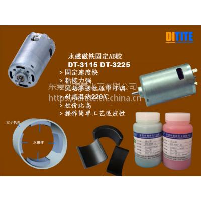 微电机永磁磁铁固定AB胶DT-3115 U型磁铁青红胶
