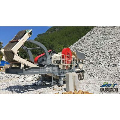 石料线移动破碎站 石灰石破碎设备 鹅卵石移动式碎石机 恒美百特