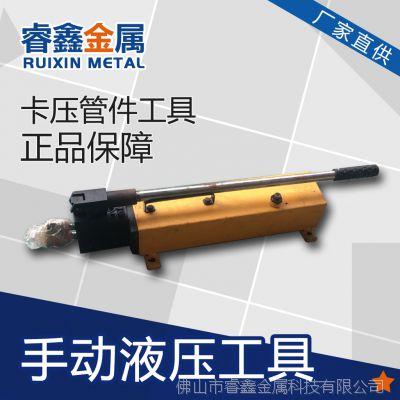 睿鑫液压手动工具 不锈钢水管接驳 双卡压管件配件 卡压工具