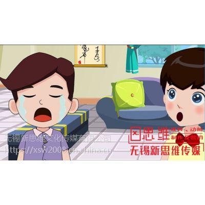 无锡城市文化宣传动漫视频制作公司【无锡新思维传媒】