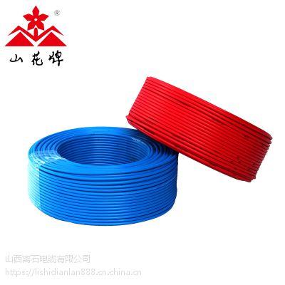 山花牌VV6平方国标铜芯PVC绝缘PVC护套电力电缆 厂家电话0351/7639882
