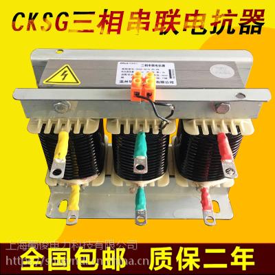 CKSG-4.2/0.525-14% 低压三相串联电抗器 匹配电容器容量30Kvar