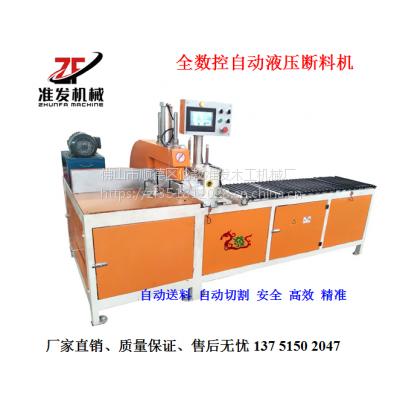 ZF-405全数控自动液压断料机 厂家直销 铝材切割机 数控切割机 自动切割机 铝材切断机 断料机