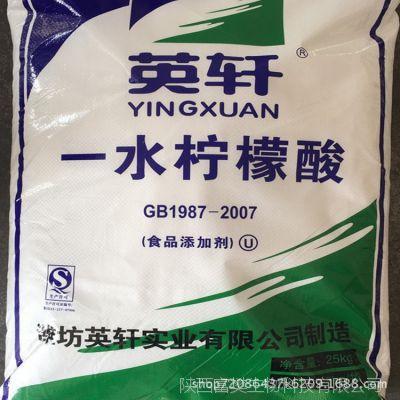 批发 供应食品级 一水柠檬酸 含量99% 英轩柠檬酸1kg起订