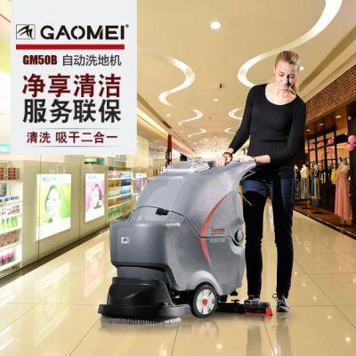 淮安洗地机高美GM50B手推式洗地机