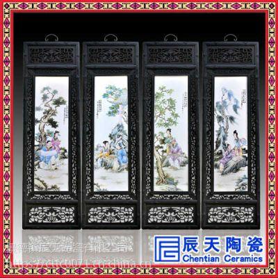 景德镇陶瓷器板画四条屏酒店茶室装饰壁画山水风景实木框做旧挂画