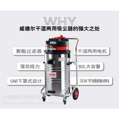供应工业吸尘器哪个牌子好|威德尔大功率吸尘器价格|220V吸尘吸水机报价