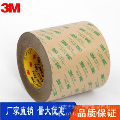 3m9448黑色白 3M9080a耐高温胶双面胶正品467MP无基材双面胶
