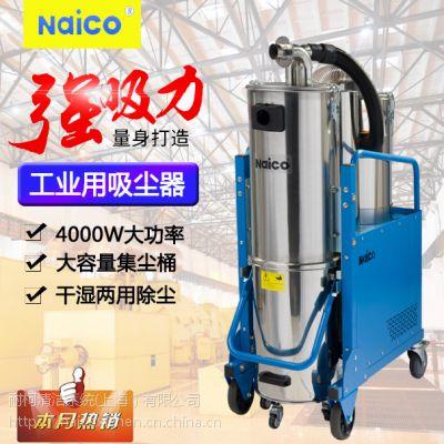 吸除工业粉尘、金属颗粒用耐柯NT50大功率工业吸尘器