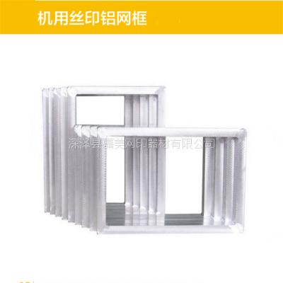 石家庄机用丝印铝合金网框定做 40*70*2.2mm X字型