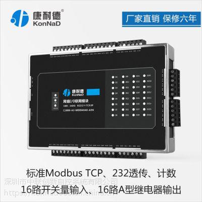机床监控和数据采集/tcp通讯io卡/tcp/ip控制器