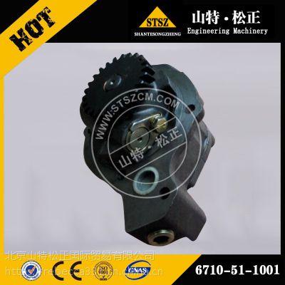 小松挖掘机配件PC300-8机油泵现货6710-51-1001 原厂现货