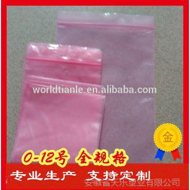 厂家直销 彩色自封口pe透明饰品防尘收纳袋 食品包装封口胶袋定制