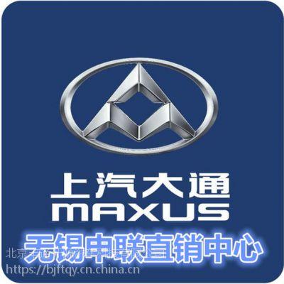 上汽大通全系列产品厂家直营中心(上汽大通荣誉资质遍)