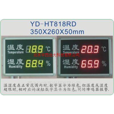 中西双色报警温湿度显示屏/工业温湿度报警器 型号YD23-YD-HT818RG库号:M401342