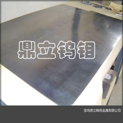 宝鸡鼎立现货供应钨板 冷轧光亮面钨板 钨片