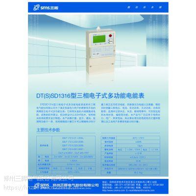 郑州三相高压表 郑州三相三线多功能表厂家实力排名推荐--三晖电气