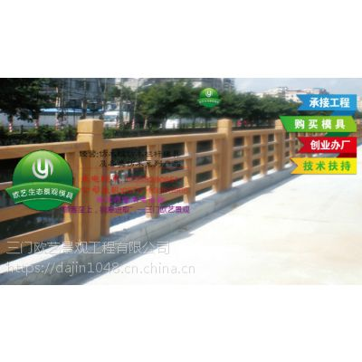 三门欧艺从事仿木栏杆、仿木桩产品的制品设计、生产、销售为一体的专业公司