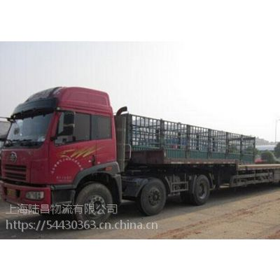 上海至青岛专线托运 物流公司 上海到青岛物流公司 陆昌物流托运