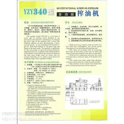 大型榨油机 安粮YZY340型 螺旋预榨机