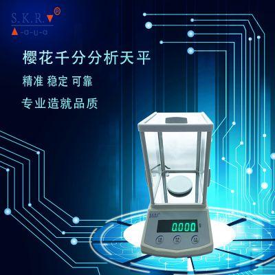 台湾樱花电子天平高精度分析天平千分之一410G*0.001G