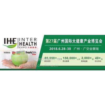 """IHE China大健康展又一重磅论坛袭来——2018年6月28-30日""""谋定大健康""""广州峰会"""