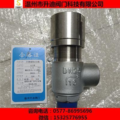 升迪A21不锈钢安全阀厂家 国标螺纹式弹簧微启式安全阀