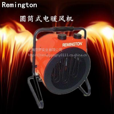 remington雷明顿工业圆筒式电暖风机REM2ERA 车间厂房取暖器 热风机 食品衣物烘干
