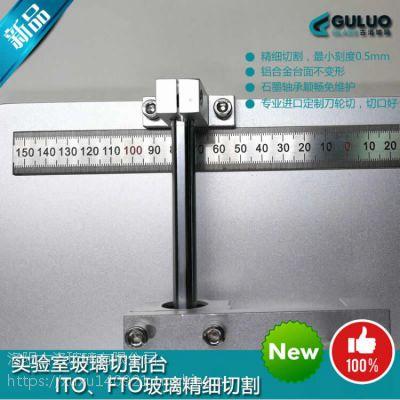定制实验室专用0.5mm—2mm超薄玻璃切割刀