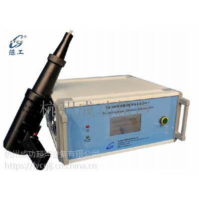 供应陈工牌YPA超声波应力消除处理设备