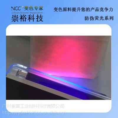 【崇裕】油墨荧光颜料 365NM长波染料型 防伪荧光颜料