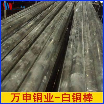 东莞B25高镍白铜棒 电子烟杆用白铜棒 耐腐蚀C7701白铜棒