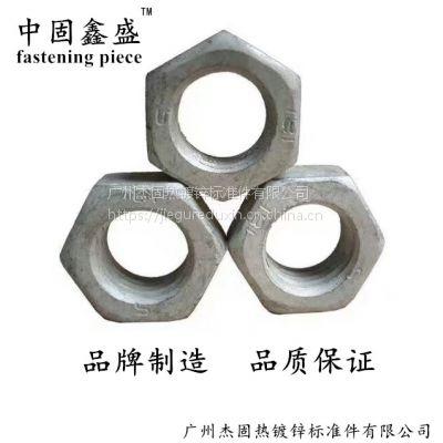 供应:广州热镀锌螺母M20 中固鑫盛螺母厂家 电力工程 防腐蚀防锈