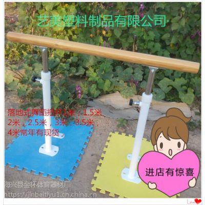 艺美落地式舞蹈把杆自由调节高度安装简单4米