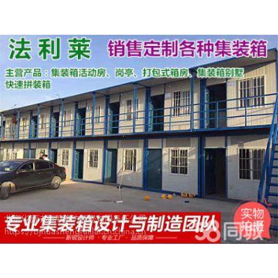 北京海淀周边住人集装箱活动房 办公项目部空调床出租