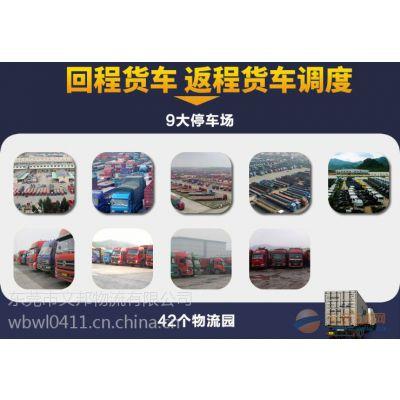 桂林柳州南宁到厦门往返物流大货车调派回头车价格