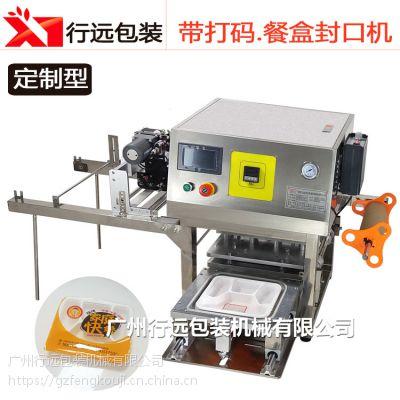 餐盒封膜机 胶盒热压封口机 四方盒子封口机 广州行远包装机械