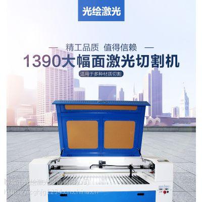 山东光绘1390激光切割机布料木板皮革有机玻璃亚克力快速切割厂家哪家好