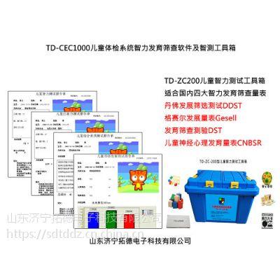 TD-ZC-200型拓德科技儿童体检系统智能发育筛查工具箱及丹佛DDST发展测验软件
