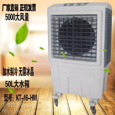 厂家批发 青沃环保空调湿帘冷风机KT-16-HM