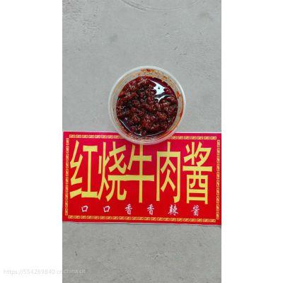 小鹏五香牛肉酱牛肉丁酱香辣酱厂家