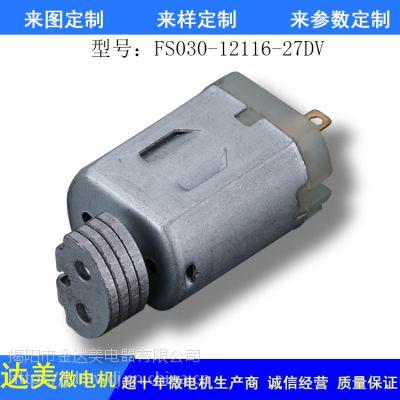 电动车FS030有刷直流电动机 玩具汽车电动机 空气净化器小电机 剃须刀马达